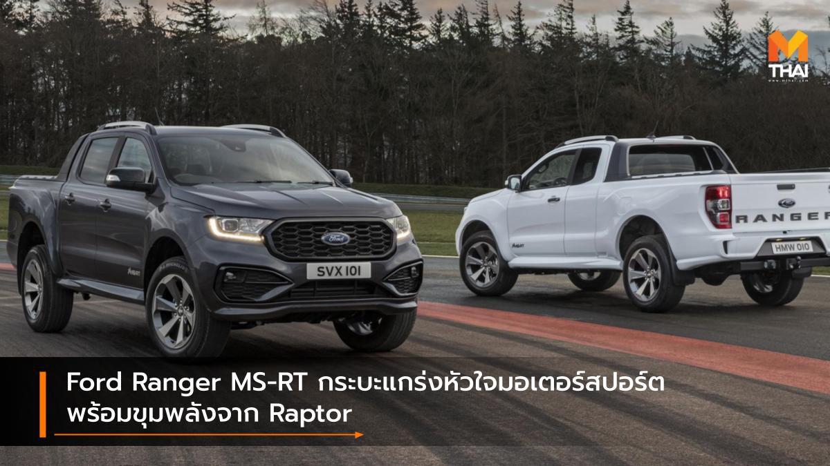 Ford Ranger MS-RT กระบะแกร่งหัวใจมอเตอร์สปอร์ต พร้อมขุมพลังจาก Raptor