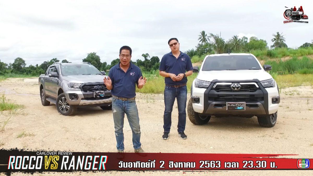 Toyota Hilux Revo Rocco VS Ford Ranger EP.1 แลกหมัด 2 ปักอัพแนวหน้าของไทยใครจะเจ๋งกว่า