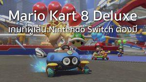Mario Kart 8 Deluxe เกมที่ผู้เล่น Nintendo Switch ต้องมี ทุบสถิติยอดขายเรียบร้อยแล้ว!