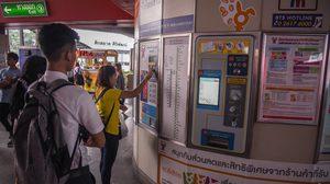 ผู้ใช้เซ็ง! ตู้จำหน่ายตั๋ว BTS ใหม่ ไม่รับธนบัตร รับเฉพาะเหรียญเหมือนเดิม
