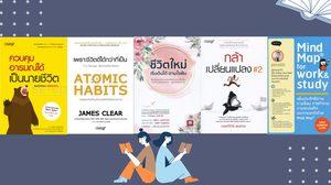 แนะนำหนังสือ 5 เล่ม…ดัง+ดี+เด่น เป็นได้ในคนเดียว