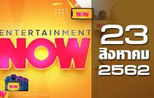 Entertainment Now Break 1 23-08-62