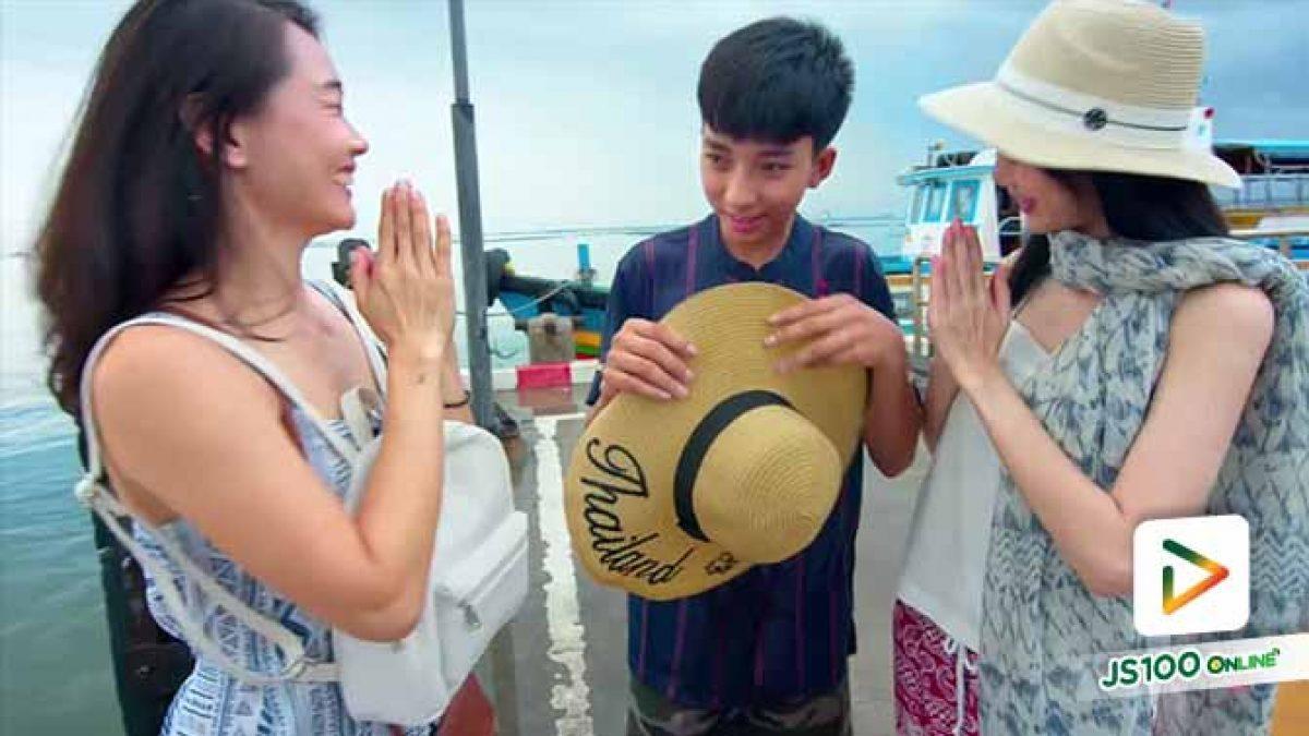 น้ำใจคนไทยเป็นพลังงดงาม ส่งเสริมการท่องเที่ยว
