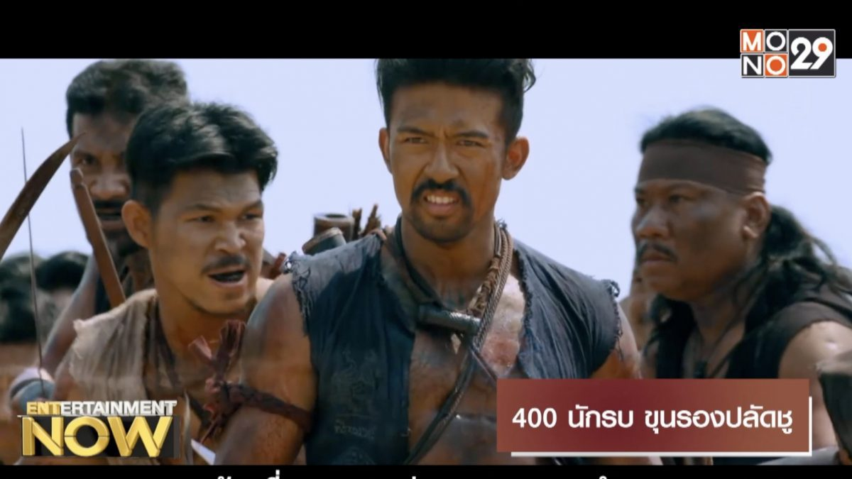 Movie Review : 400 นักรบ ขุนรองปลัดชู