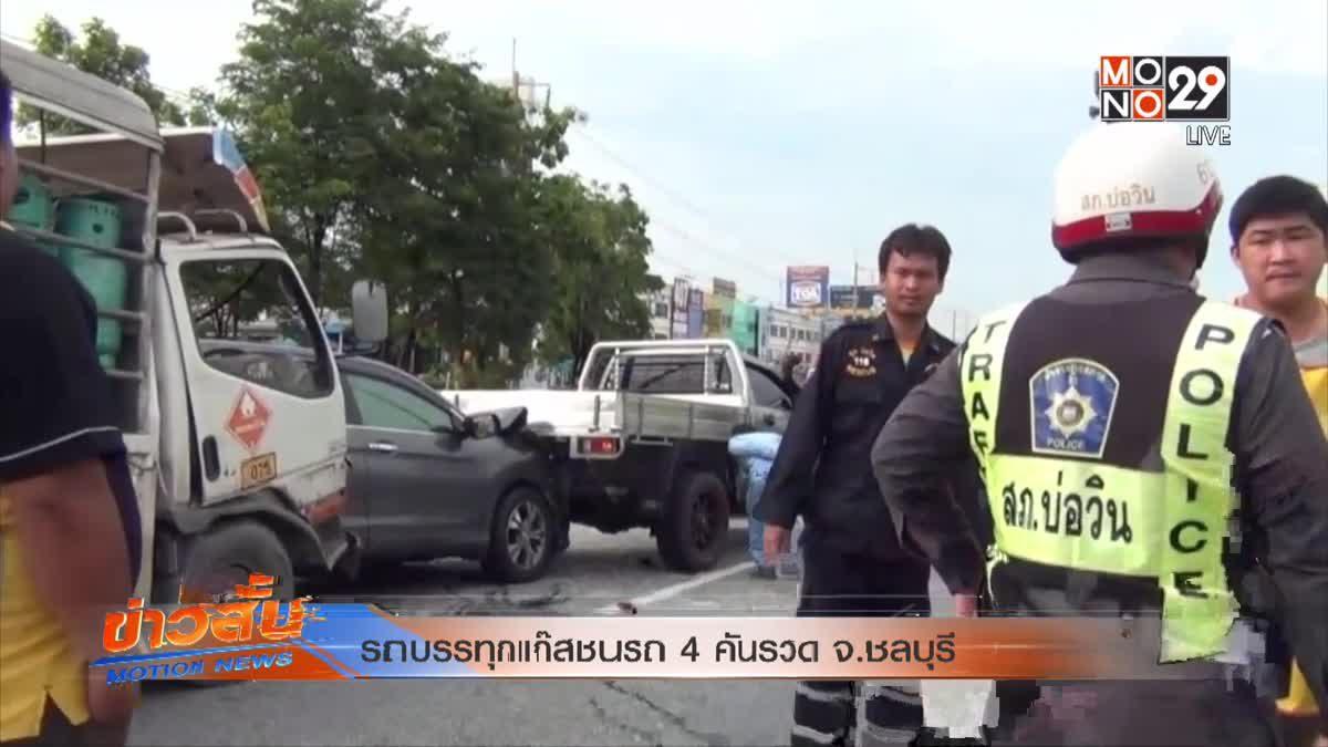 รถบรรทุกแก๊สชนรถ 4 คันรวด จ.ชลบุรี