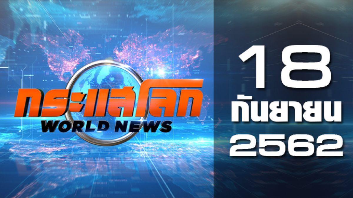 กระแสโลก World News 18-09-62
