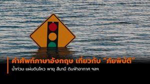คำศัพท์ภาษาอังกฤษเกี่ยวกับภัยพิบัติ น้ำท่วม แผ่นดินไหว สึนามึ ดินฟ้าอากาศ