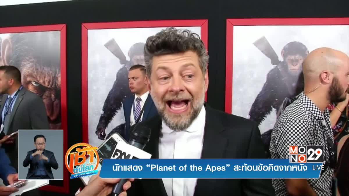 """นักแสดง """"Planet of the Apes"""" สะท้อนข้อคิดจากหนัง"""