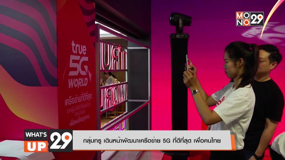 กลุ่มทรู เดินหน้าพัฒนาเครือข่าย 5G ที่ดีที่สุด เพื่อคนไทย