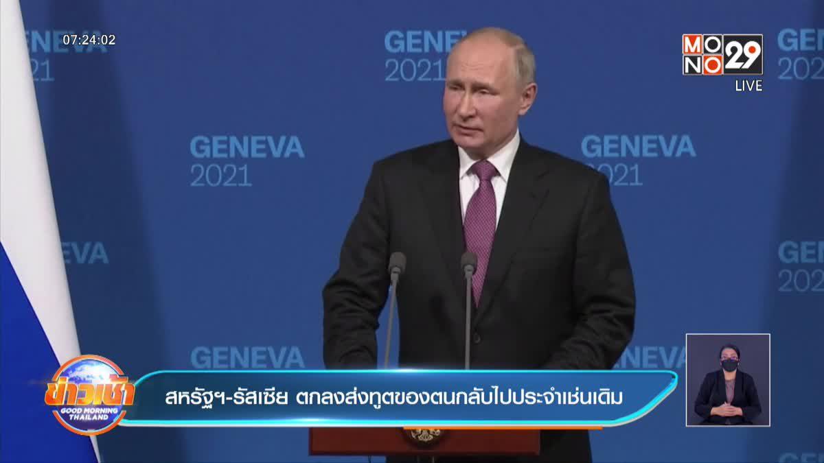 สหรัฐฯ-รัสเซีย ตกลงส่งทูตของตนกลับไปประจำเช่นเดิม