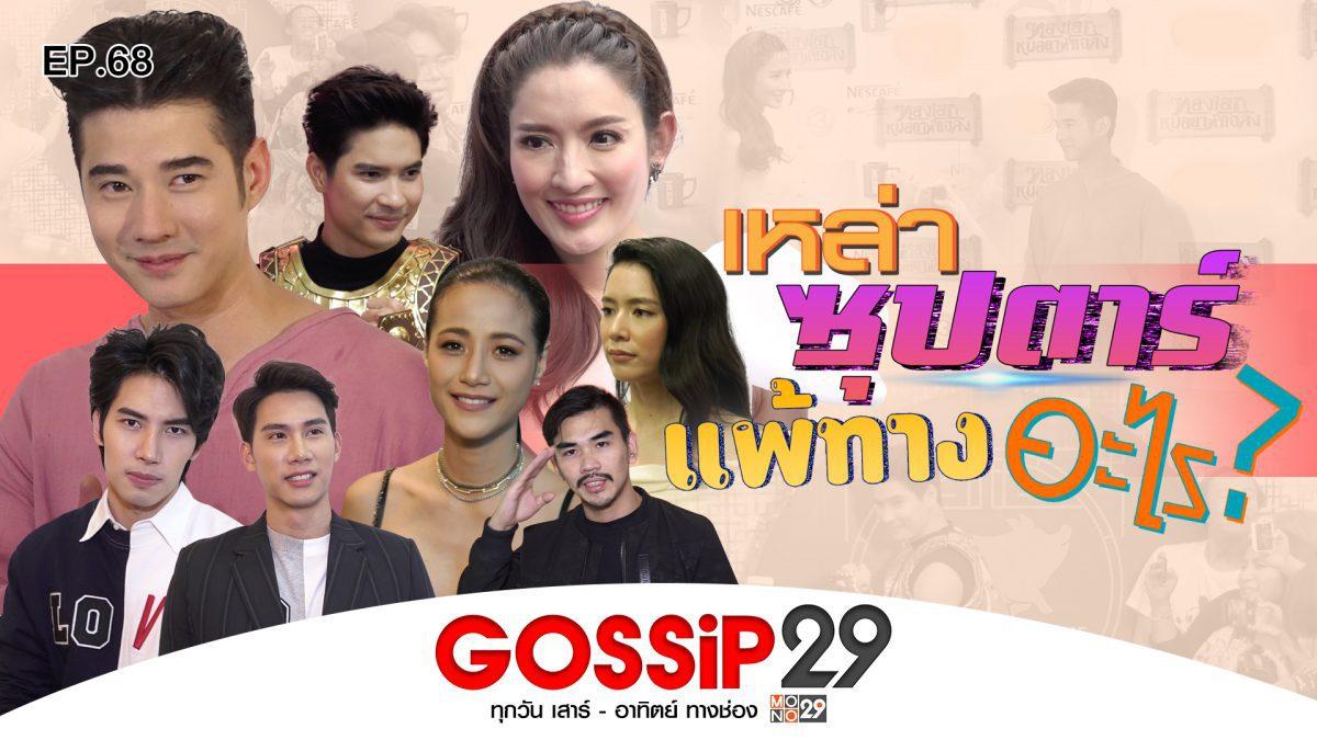 Gossip29 Ep68 เหล่าซุปตาร์ แพ้ทางอะไร?