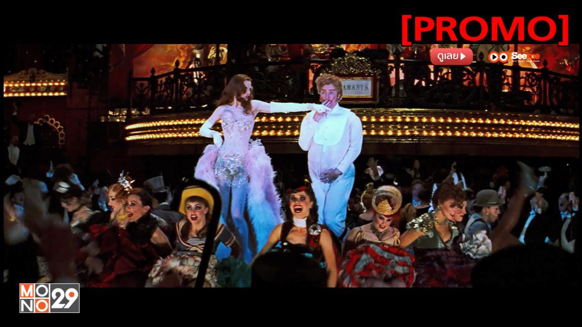 Moulin Rouge มูแลง รูจ [PROMO]