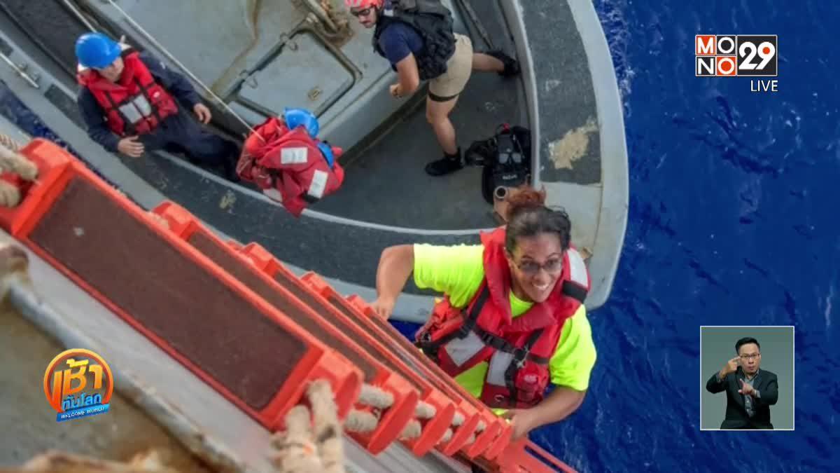 ช่วยนักแล่นเรือลอยลำกลางทะเลนาน 5 เดือน