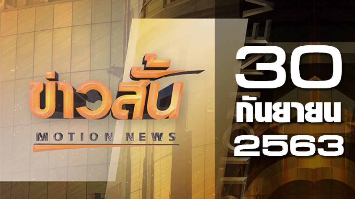 ข่าวสั้น Motion News Break 2 30-09-63