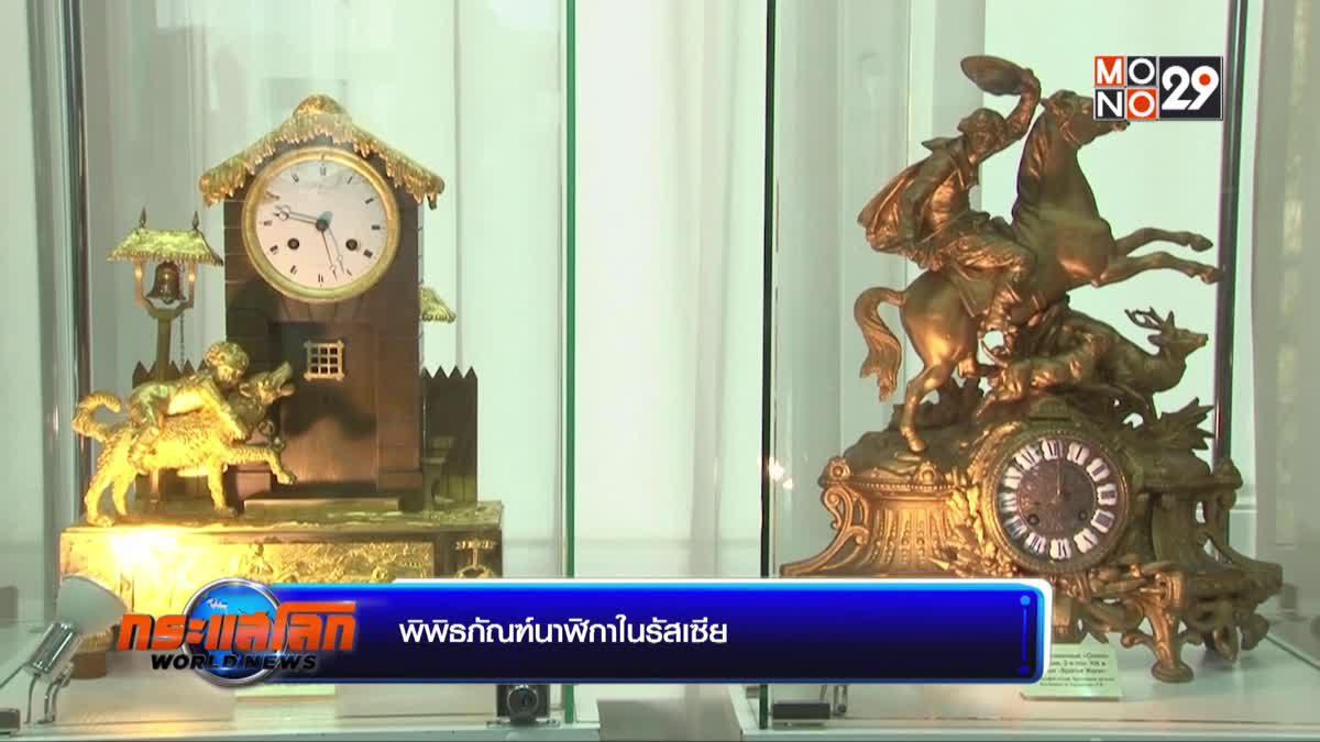 พิพิธภัณฑ์นาฬิกาในรัสเซีย