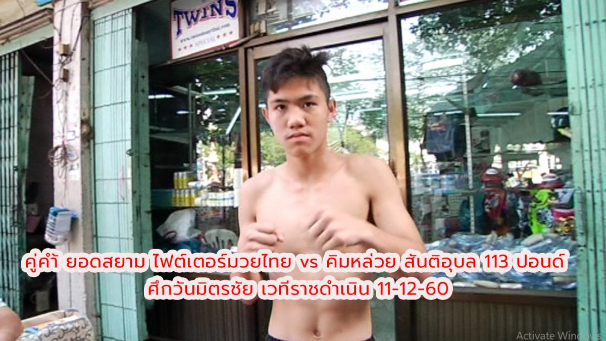 ชั่งน้ำหนัก คู่ค้ำ ศึกวันมิตรชัย ยอดสยาม ไฟต์เตอร์มวยไทย vs คิมหล่วย สันติอุบล 11-12-60
