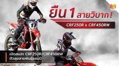 เปิดสเปก CRF250R/CRF450RW ตัวลุยสายพันธุ์แชมป์