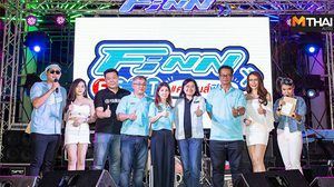 Yamaha จัดมหกรรมสุดฟินน์ FINN FEST คอนเสิร์ตสุดมันส์และโปรโมชั่นสุดฟินน์