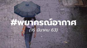พยากรณ์อากาศวันนี้ 16 มี.ค.63 : เหนืออากาศร้อนจัด เตือน 22 จว.ทั่วไทยระวังพายุฤดูร้อน