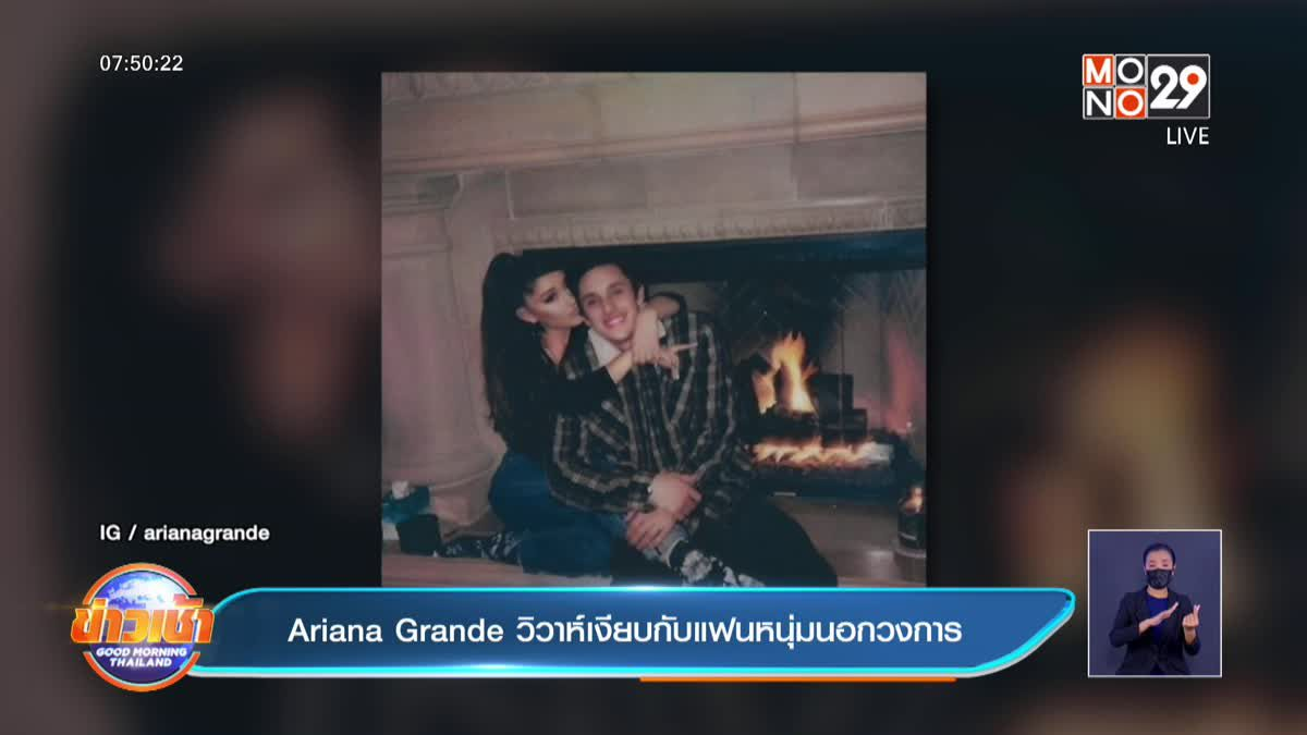 Ariana Grande วิวาห์เงียบกับแฟนหนุ่มนอกวงการ
