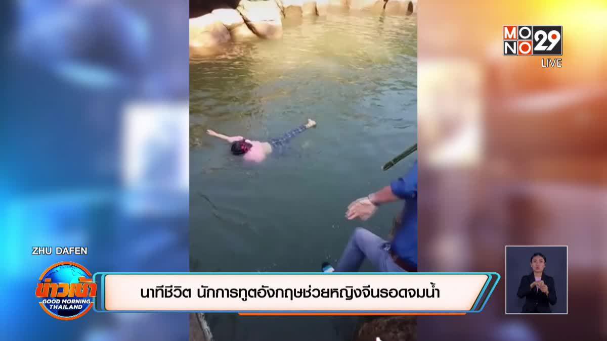 นาทีชีวิต นักการทูตอังกฤษช่วยหญิงจีนรอดจมน้ำ
