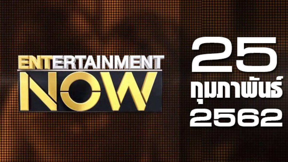 Entertainment Now Break 2 25-02-62