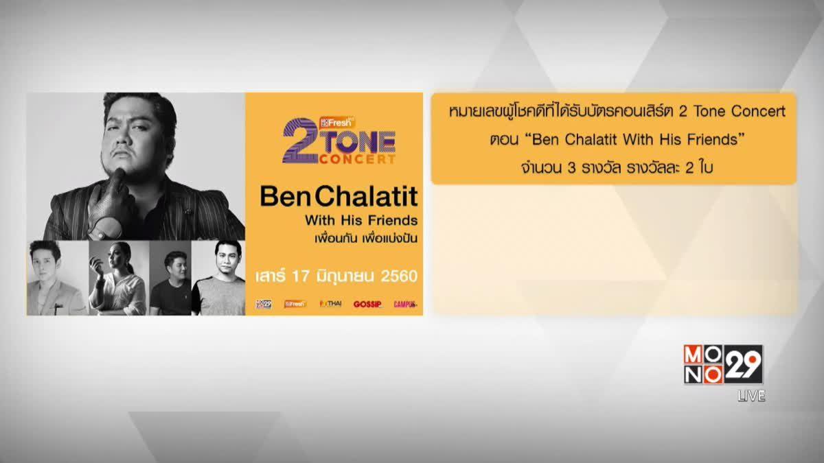 """หมายเลขผู้โชคดีที่ได้รับบัตรคอนเสิร์ต """"2 Tone Concert ตอน Ben Chalatit With His Friends"""""""