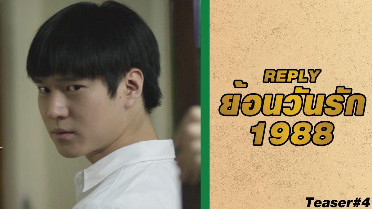 ตัวอย่าง ย้อนวันรัก 1988 (Reply 1988) #4