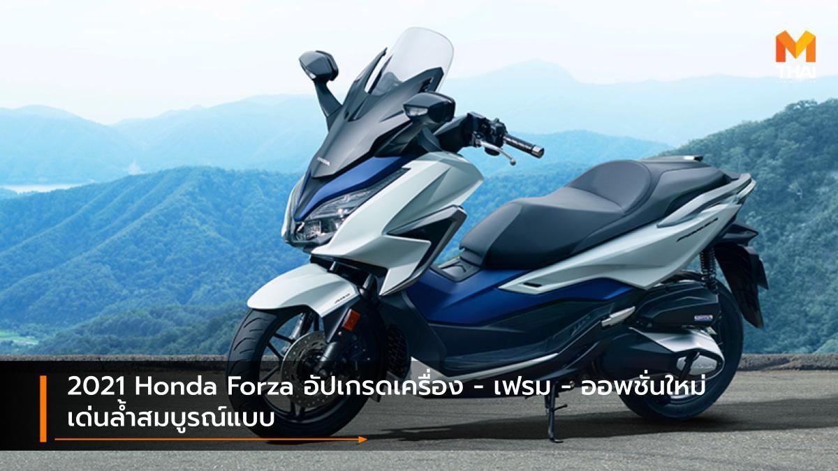 2021 Honda Forza อัปเกรดเครื่อง – เฟรม – ออพชั่นใหม่ เด่นล้ำสมบูรณ์แบบ