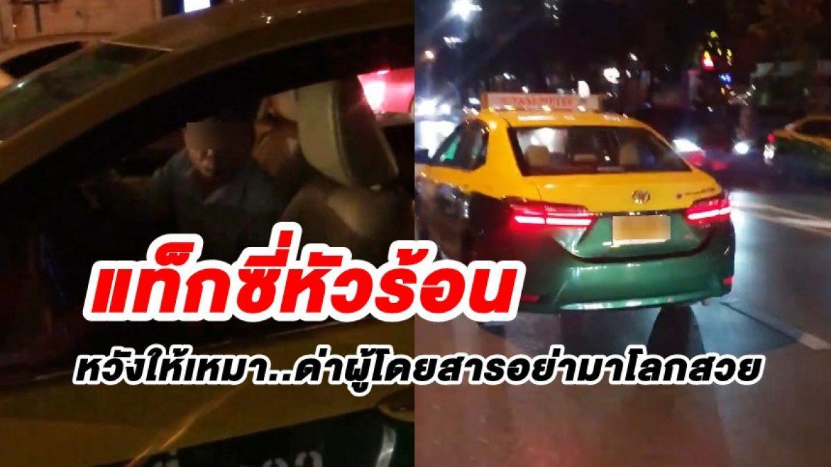 แบบนี้ก็ได้หรอ!  แท็กซี่หัวร้อนไม่กดมิเตอร์ ด่าผู้โดยสารอย่ามาโลกสวย