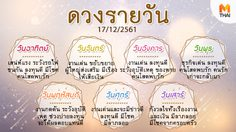 ดูดวงรายวัน ประจำวันจันทร์ที่ 17 ธันวาคม 2561 โดย อ.คฑา ชินบัญชร