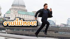 ผลวิจัยเผย ทอม ครูซ เรื่องไหนยิ่งวิ่งไกล ยิ่งประสบความสำเร็จ