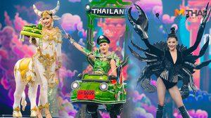 ชุดประจำชาติ มิสแกรนด์ไทยแลนด์ 2019 ระเบิดไอเดีย ปล่อยของกันสุดฤทธิ์