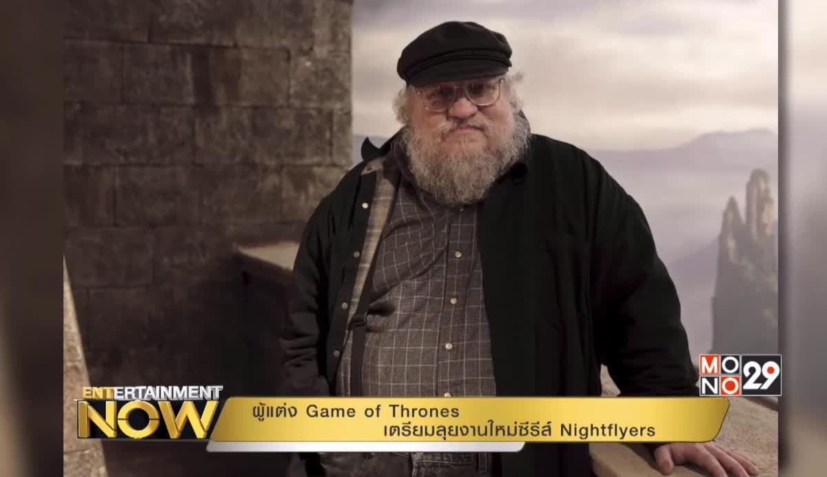 ผู้แต่ง Game of Thrones เตรียมลุยงานใหม่ซีรีส์ Nightflyers