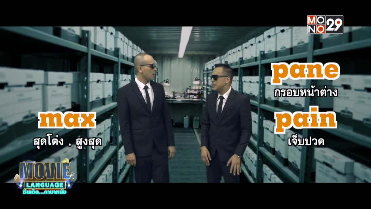 "Movie Language จากเรื่อง ""Max Payne ฅนมหากาฬถอนรากทรชน"""