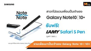 ชวนเพื่อนซี้มาเป็นเจ้าของ Galaxy Note 10 รับทันทีปากกาสุดแรร์ไอเทม