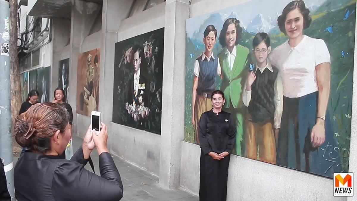 ประชาชนทยอยชมพระบรมสาทิษลักษณ์ กำแพงม.ศิลปากร พร้อมถ่ายภาพเก็บไว้เป็นที่ระลึก