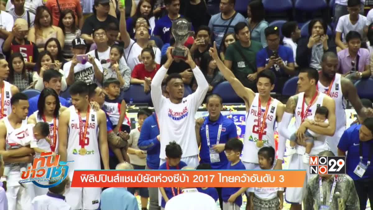 ฟิลิปปินส์แชมป์ยัดห่วงซีบ้า 2017 ไทยคว้าอันดับ 3