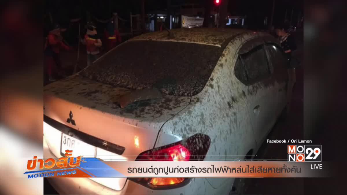 รถยนต์ถูกปูนก่อสร้างรถไฟฟ้าหล่นใส่เสียหายทั้งคัน
