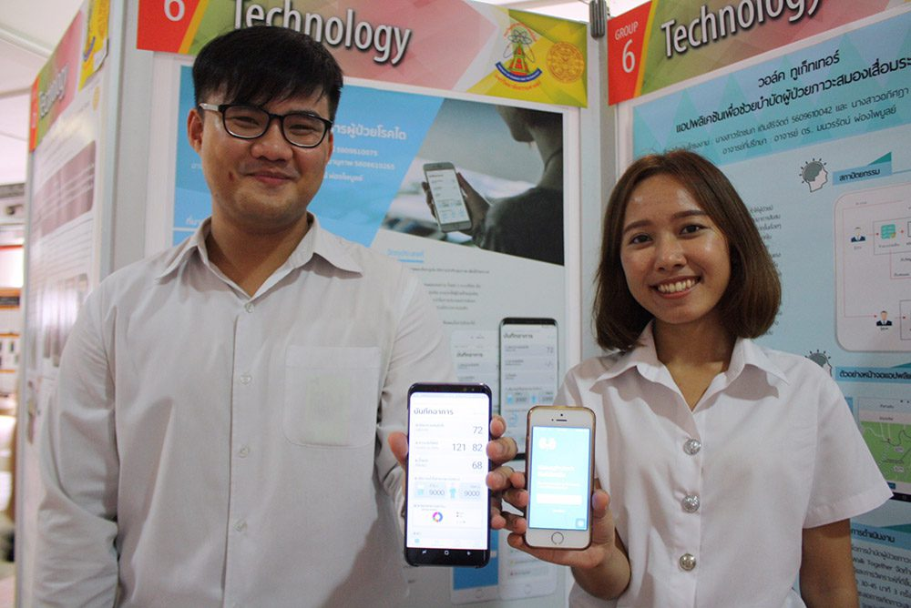 แอปฯ 'Kids Tracker Autism'