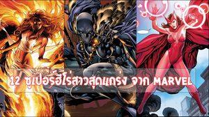 12 ซูเปอร์ฮีโร่สาว ที่แข็งแกร่งที่สุด แห่งจักรวาล Marvel