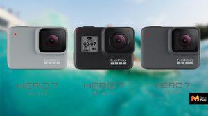 เปิดตัว GoPro HERO7 Black กล้องรุ่นล่าสุด พร้อมฟีเจอร์กันสั่นเหมือนมีกิมบอลติดตั้งในตัว