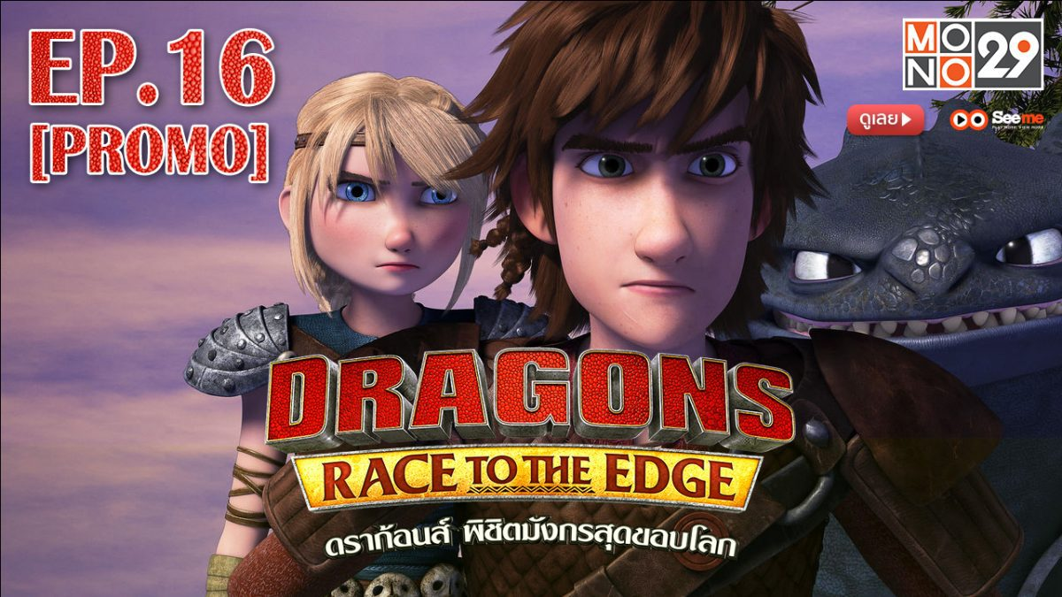 Dragons: Race to the Edge ดราก้อนส์ พิชิตมังกรสุดขอบโลก ปี 1 EP.16 [PROMO]