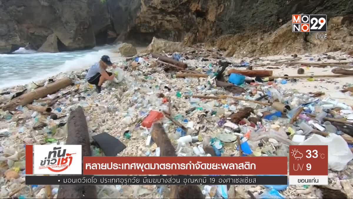 หลายประเทศผุดมาตรการกำจัดขยะพลาสติก