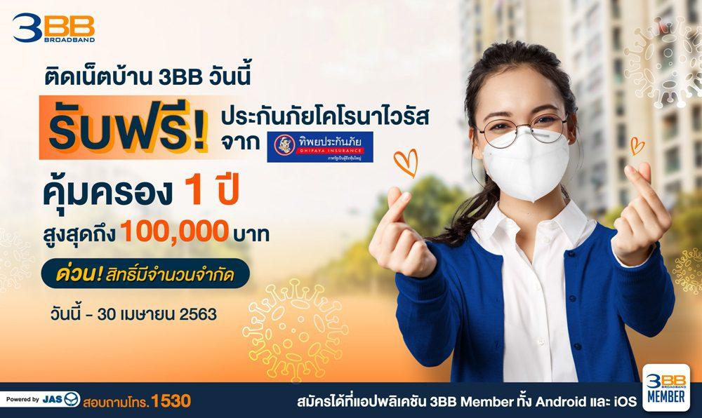 ติดเน็ต 3BB ทุกแพ็กเกจ รับฟรี!!! ประกันภัยโควิด-19 จากทิพยประกันภัย