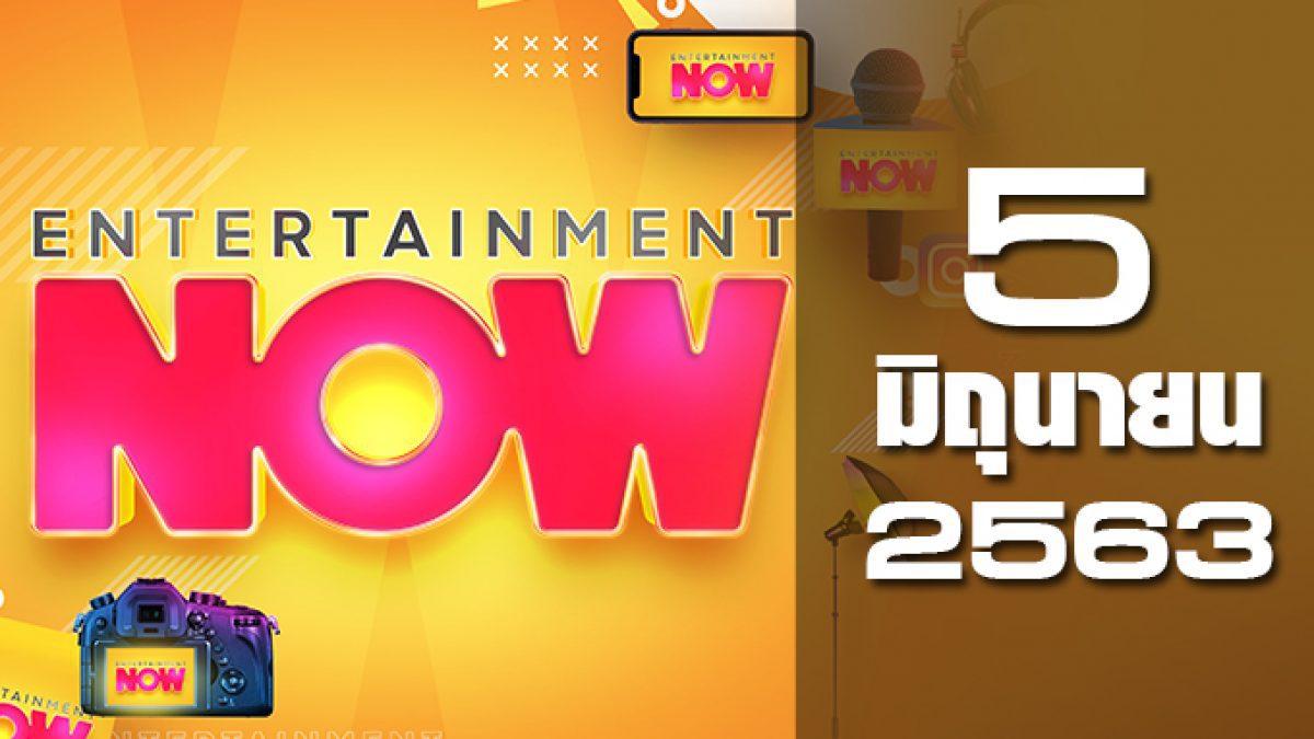 Entertainment Now 05-06-63