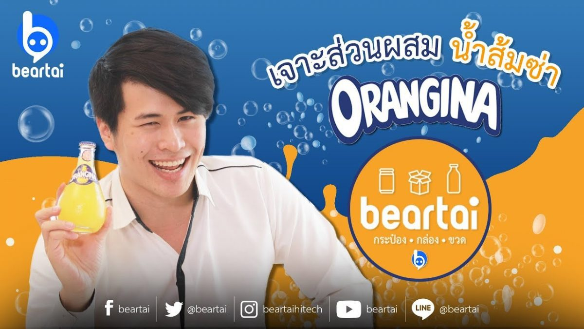 #beartaiกระป๋องกล่องขวด เจาะส่วนผสมน้ำส้มซ่า Orangina