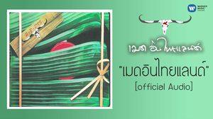 เนื้อเพลงเมดอินไทยแลนด์ – คาราบาว