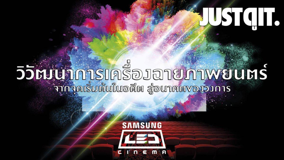 วิวัฒนาการเครื่องฉายภาพยนตร์ จากจุดเริ่มต้นสู่ Samsung LED Cinema #JUSTดูIT