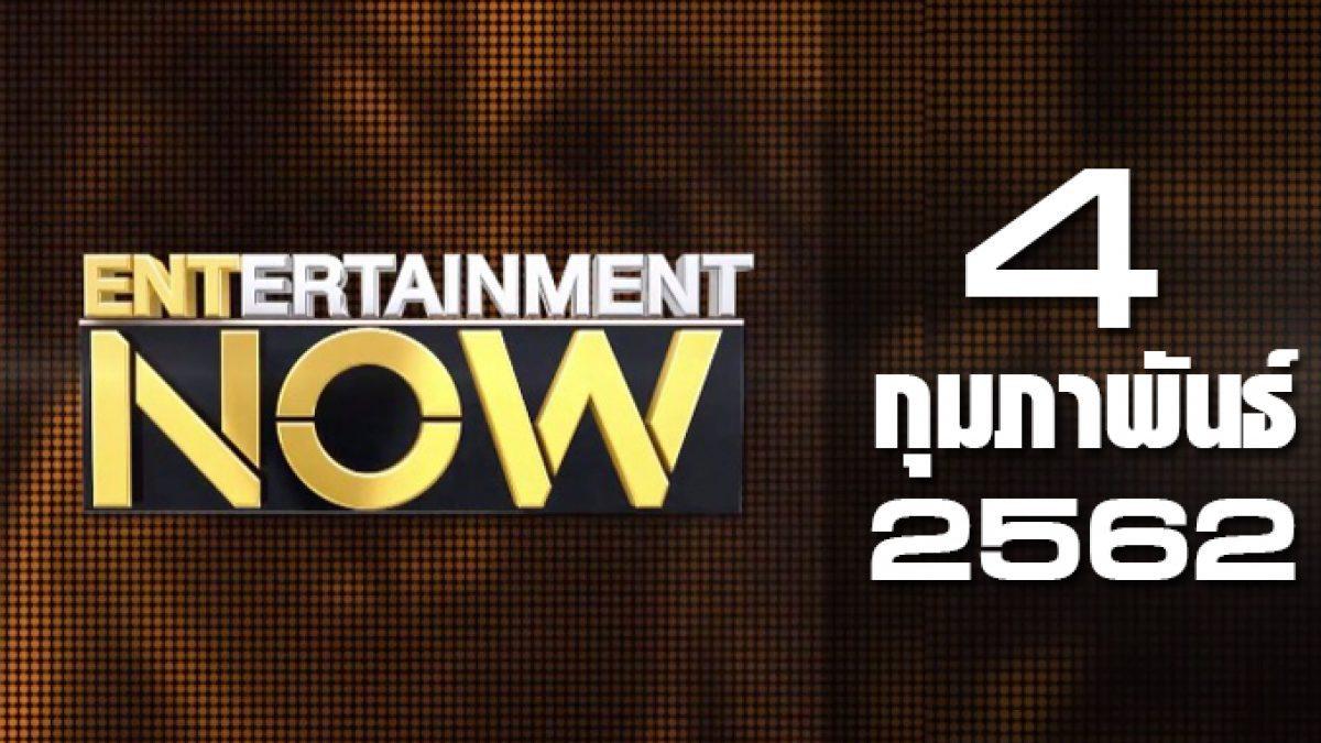 Entertainment Now Break 1 04-02-62